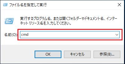 「ファイル名を指定して実行」の名前欄に「cmd」と入力し「OK」
