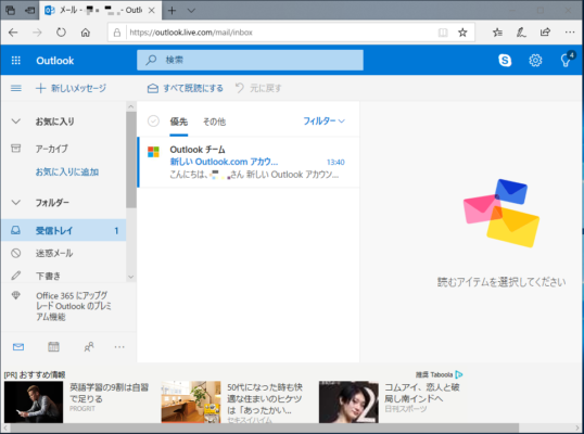 Outlookメール画面が表示