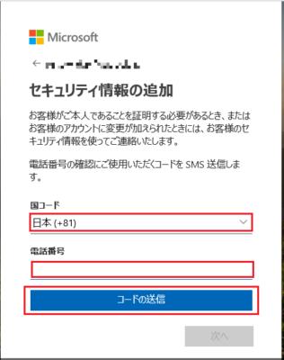 「コードの送信」をクリック