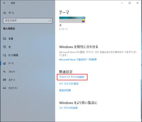 「デスクトップアイコンの設定」をクリック