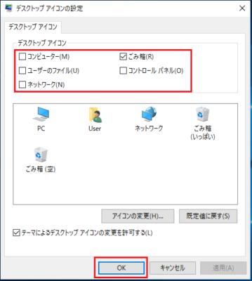 「コンピューター(M)」「ごみ箱(R)」「ユーザーのファイル(U)」「コントロールパネル(O)」「ネットワーク(N)」