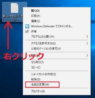 「新しいテキスト ドキュメント」を右クリックし「名前の変更(M)」をクリック