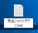ファイル名を「完全シャットダウン.bat」に編集
