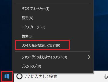 「スタート」を右クリックし「ファイル名を指定して実行」をクリック