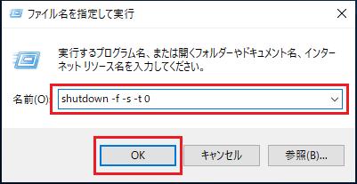 「ファイル名を指定して実行」の名前欄に以下を入力し「OK」をクリック