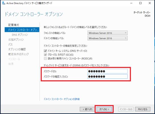 ディレクトリサービス復元モード(DSRM)のパスワードを入力