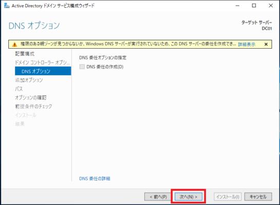 「DNSオプション」画面