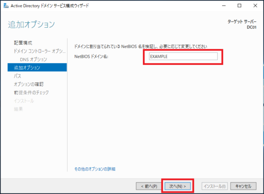 「NetBIOSドメイン名」を指定