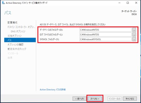Active Directoryのデータベースやログファイル、SYSVOLの保存場所を指定
