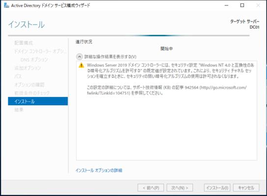 「インストール」をクリックするとActive Directoryドメインサービスのドメインコントローラーの昇格処理が開始