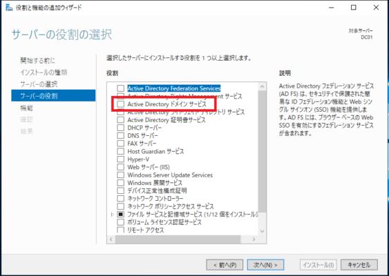 「Active Directory ドメインサービス」にチェックボックスをクリック