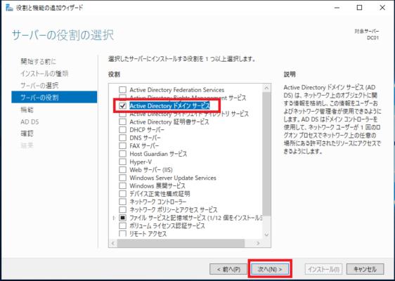 Active Directory ドメインサービス」のチェックボックスにチェックが入っていることを確認