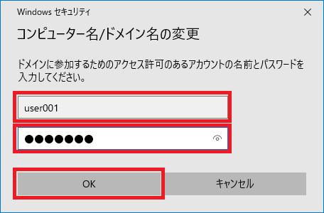 「ユーザー名」と「パスワード」入力画面