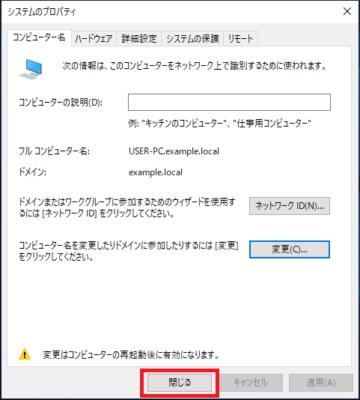 「システムのプロパティ」画面で「閉じる」をクリック