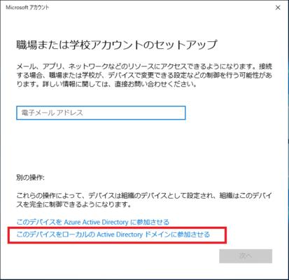 「このデバイスをローカルの Active Directory ドメインに参加させる」をクリック