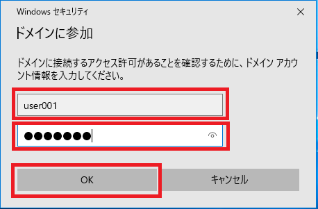 ユーザー名とパスワードを入力し「OK」をクリック