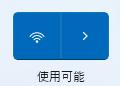 WiFiオン